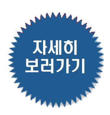 자세히보기(한).JPG
