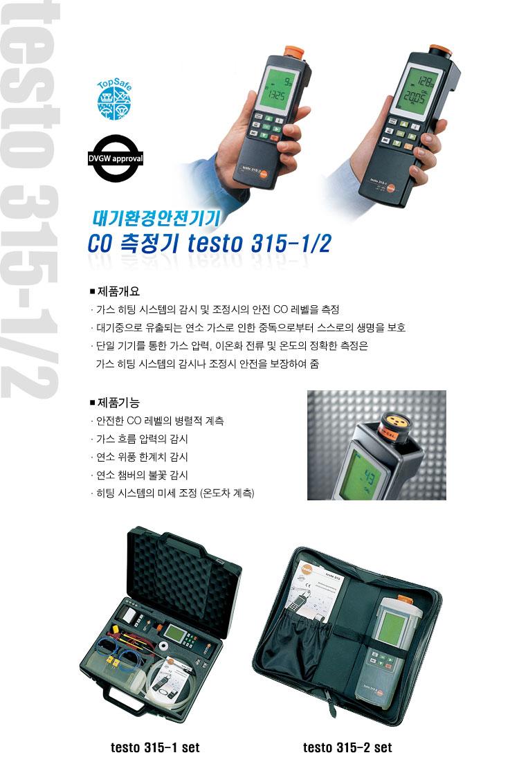 testo-315-1-2.jpg